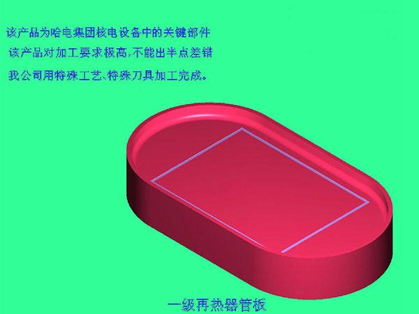 一级再热器管板